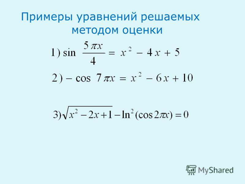 Примеры уравнений решаемых методом оценки