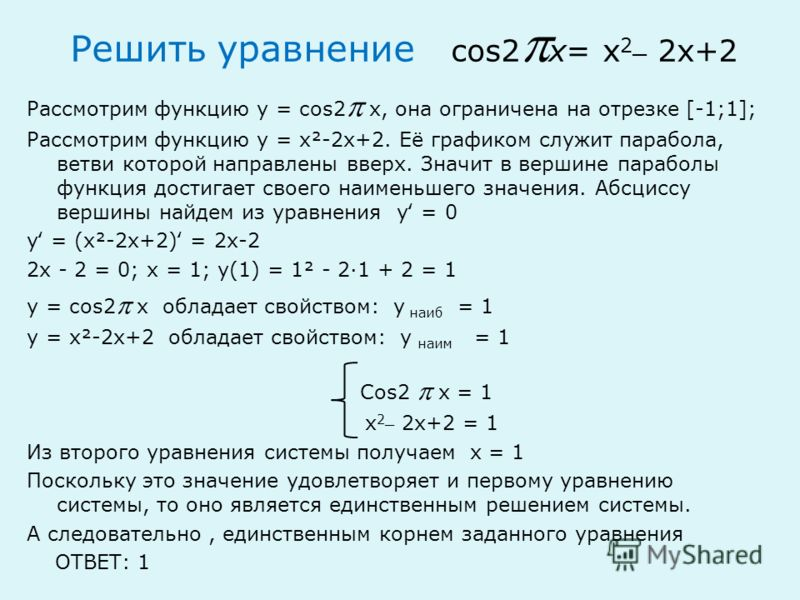 Рассмотрим функцию у = cos2 x, она ограничена на отрезке [-1;1]; Рассмотрим функцию у = x²-2x+2. Её графиком служит парабола, ветви которой направлены вверх. Значит в вершине параболы функция достигает своего наименьшего значения. Абсциссу вершины на