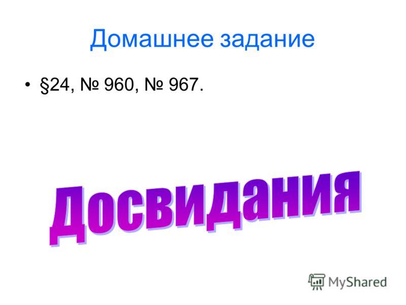 Домашнее задание §24, 960, 967.