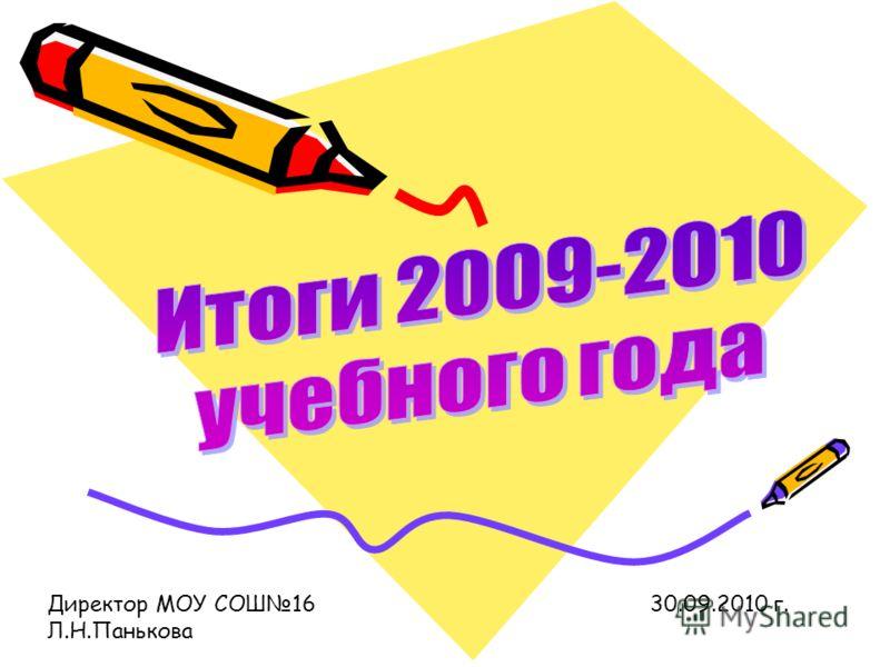 Директор МОУ СОШ16 Л.Н.Панькова 30.09.2010 г.