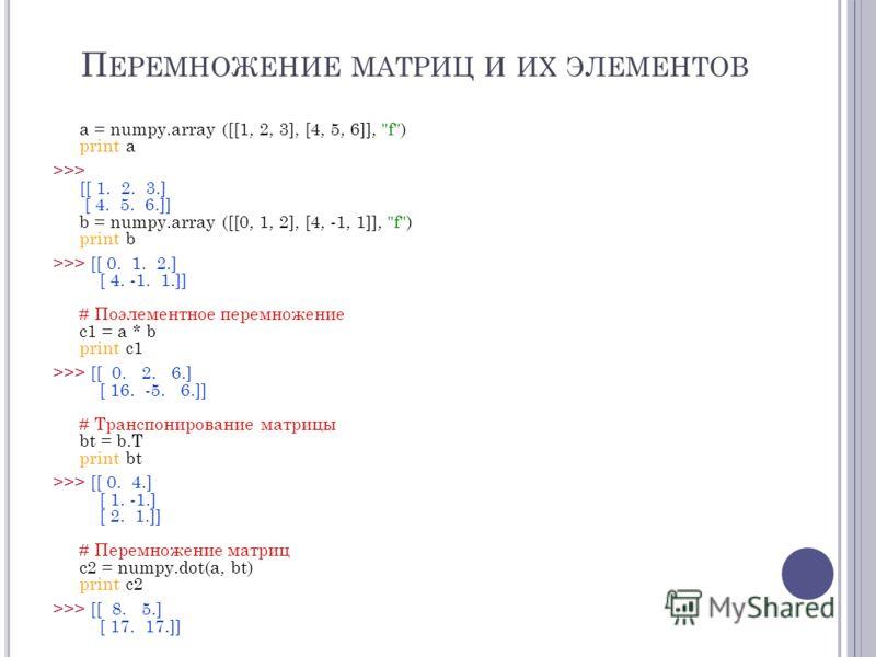 П ЕРЕМНОЖЕНИЕ МАТРИЦ И ИХ ЭЛЕМЕНТОВ a = numpy.array ([[1, 2, 3], [4, 5, 6]],