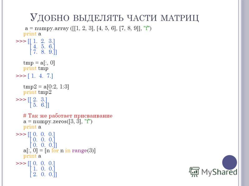 У ДОБНО ВЫДЕЛЯТЬ ЧАСТИ МАТРИЦ a = numpy.array ([[1, 2, 3], [4, 5, 6], [7, 8, 9]],