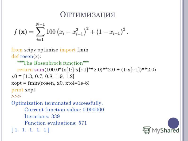 О ПТИМИЗАЦИЯ from scipy.optimize import fmin def rosen(x):