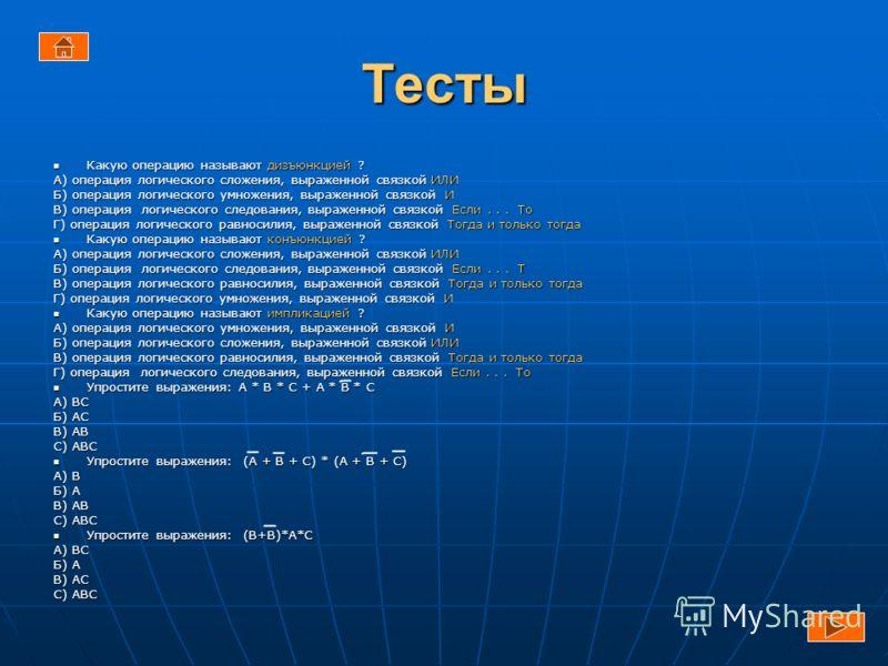 Задачи по алгебре логики. 1. Докажите равенство: B * (не(A) * С + A) = A * B + B * C 1. Докажите равенство: B * (не(A) * С + A) = A * B + B * C 2.Определите значение F: F=A + B * не(C) + не(A) * D + E, где A=0, B=1, C=1, D=0, E=0 2.Определите значени