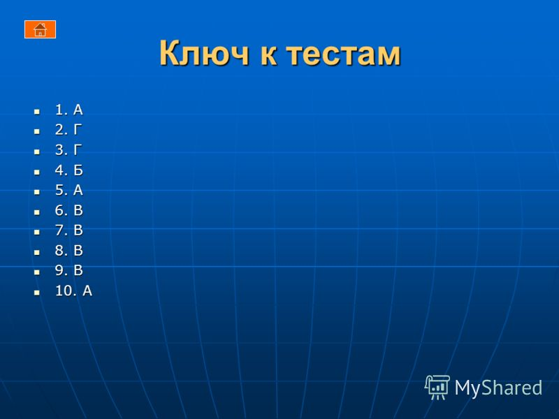 Тесты Что положило начало первым «вычислительным машинам» ? Что положило начало первым «вычислительным машинам» ? А) МЭСМ А) МЭСМ Б) Английские ЦВМ Б) Английские ЦВМ В) Русские счёты (16-17 в) В) Русские счёты (16-17 в) Г) БЭСМ Г) БЭСМ Кто был первым