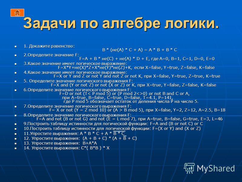 Эквивалентность. Операция, выражаемая связками «Тогда и только тогда », «Необходимо и достаточно», называется Эквивалентцией или двойной импликацией. А В : - А ~ В Пример: Функция истинна тогда и только тогда, когда значения переменных совпадают. Экв
