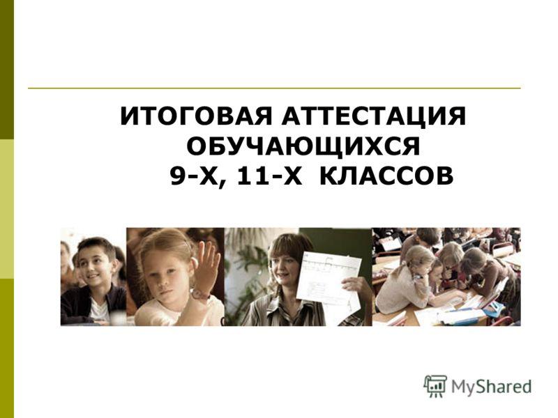 ИТОГОВАЯ АТТЕСТАЦИЯ ОБУЧАЮЩИХСЯ 9-Х, 11-Х КЛАССОВ