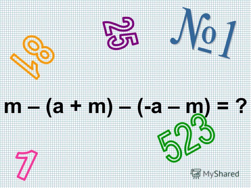m – (a + m) – (-a – m) = ?