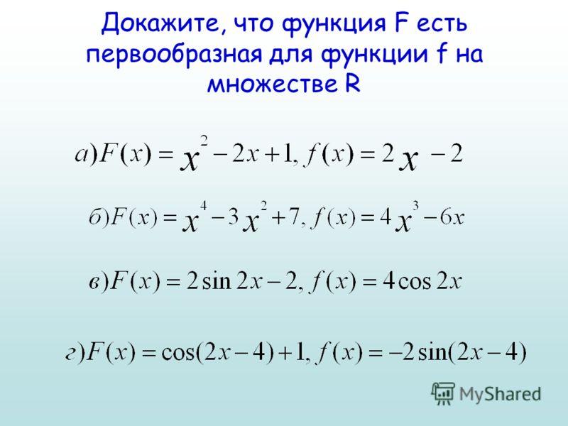 Докажите, что функция F есть первообразная для функции f на множестве R