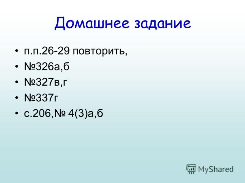 Домашнее задание п.п.26-29 повторить, 326а,б 327в,г 337г с.206, 4(3)а,б