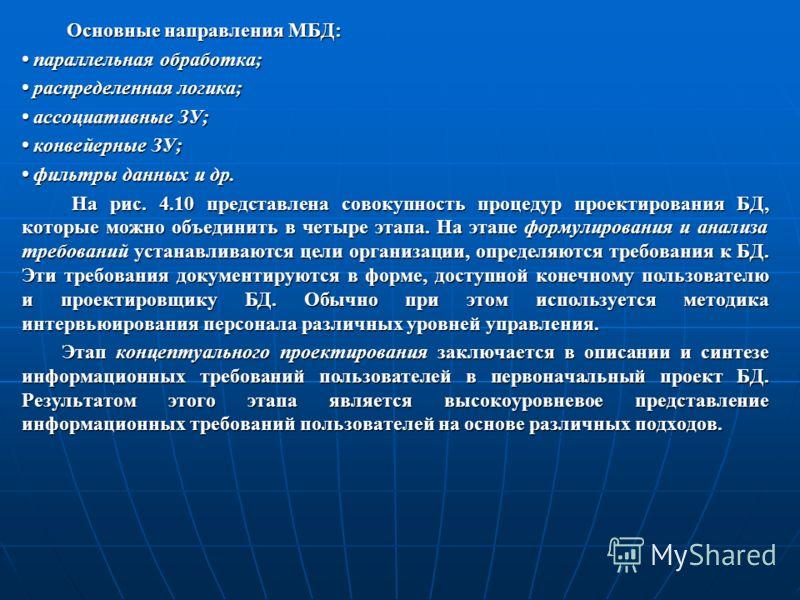 Основные направления МБД: Основные направления МБД: параллельная обработка; параллельная обработка; распределенная логика; распределенная логика; ассоциативные ЗУ; ассоциативные ЗУ; конвейерные ЗУ; конвейерные ЗУ; фильтры данных и др. фильтры данных