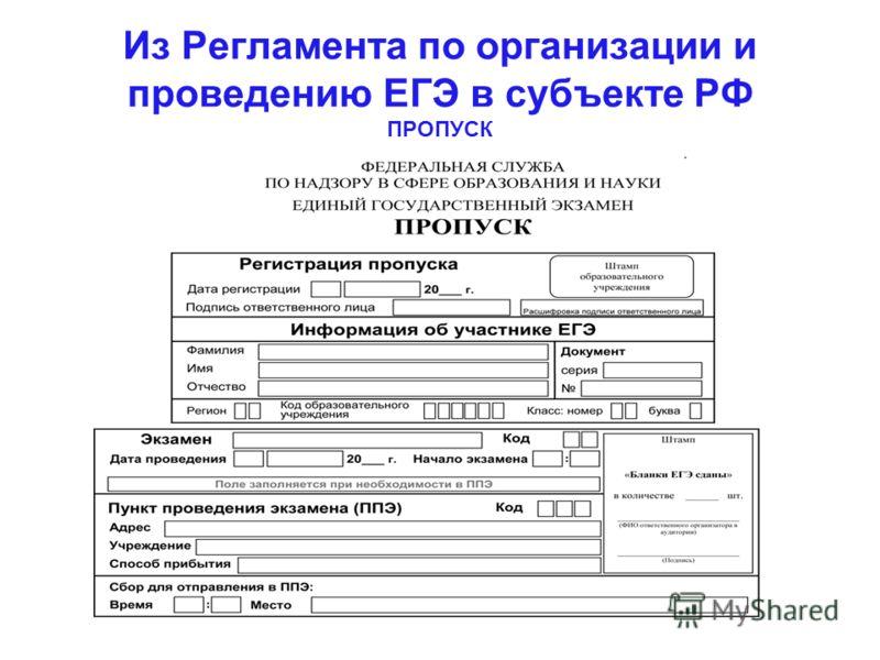 Из Регламента по организации и проведению ЕГЭ в субъекте РФ ПРОПУСК