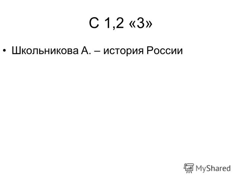 С 1,2 «3» Школьникова А. – история России