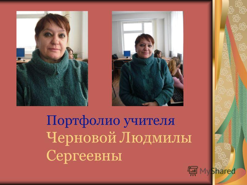 Портфолио учителя Черновой Людмилы Сергеевны