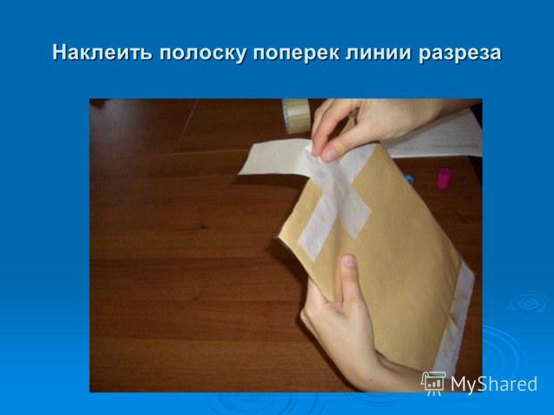 Наклеить полоску поперек линии разреза