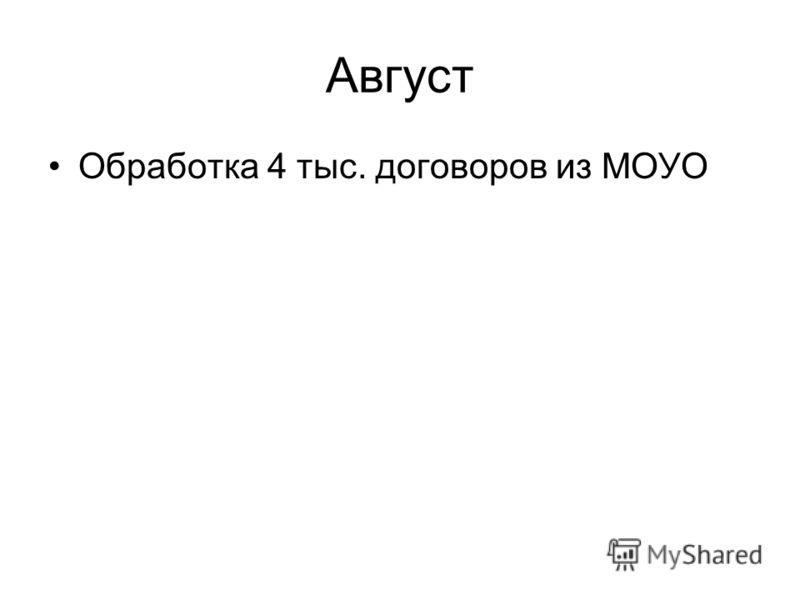 Август Обработка 4 тыс. договоров из МОУО