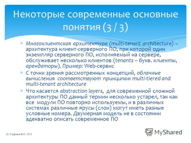 Многоклиентская архитектура (multi-tenant architecture) – архитектура клиент-серверного ПО, при которой один экземпляр серверного ПО, исполняемый на сервере, обслуживает несколько клиентов (tenants – букв. клиенты, арендаторы). Пример: Web-сервис С т