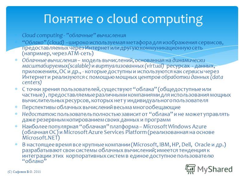 Cloud computing - облачные вычисления Облако (cloud) –широко используемая метафора для изображения сервисов, предоставляемых через Интернет или другую коммуникационную сеть (например, через ATM-сеть) Облачные вычисления – модель вычислений, основанна