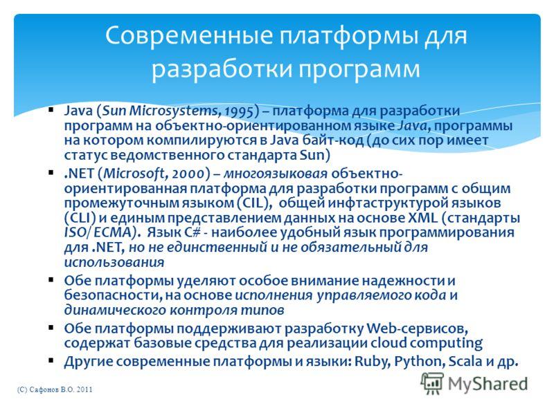 Java (Sun Microsystems, 1995) – платформа для разработки программ на объектно-ориентированном языке Java, программы на котором компилируются в Java байт-код (до сих пор имеет статус ведомственного стандарта Sun).NET (Microsoft, 2000) – многоязыковая