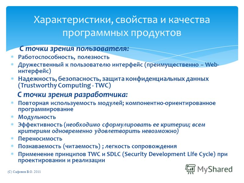 С точки зрения пользователя: Работоспособность, полезность Дружественный к пользователю интерфейс (преимущественно – Web- интерфейс) Надежность, безопасность, защита конфиденциальных данных (Trustworthy Computing - TWC) С точки зрения разработчика: П
