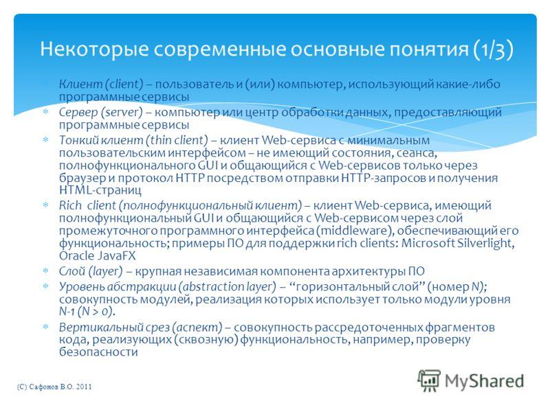 Клиент (client) – пользователь и (или) компьютер, использующий какие-либо программные сервисы Сервер (server) – компьютер или центр обработки данных, предоставляющий программные сервисы Тонкий клиент (thin client) – клиент Web-сервиса с минимальным п