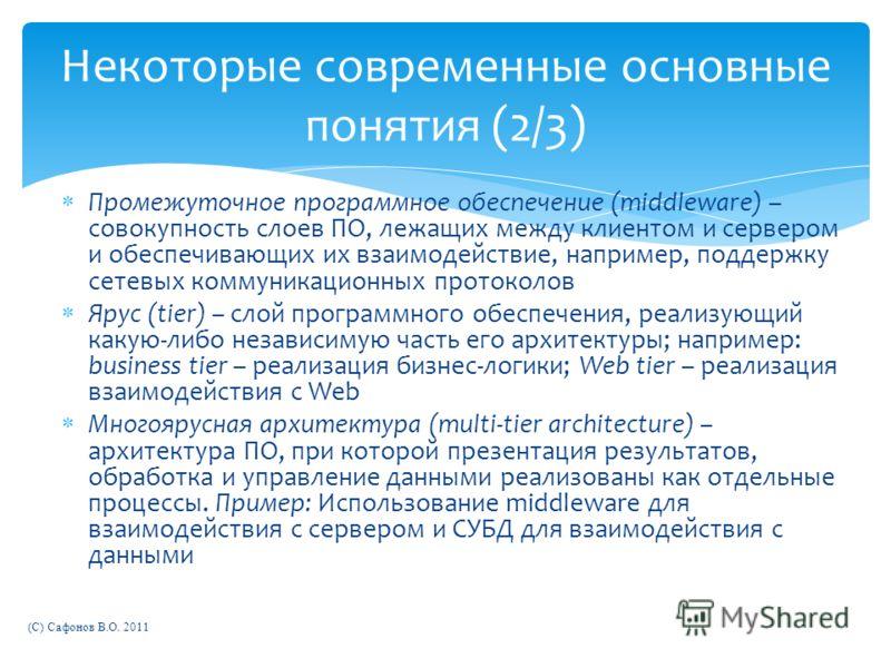 Промежуточное программное обеспечение (middleware) – совокупность слоев ПО, лежащих между клиентом и сервером и обеспечивающих их взаимодействие, например, поддержку сетевых коммуникационных протоколов Ярус (tier) – слой программного обеспечения, реа
