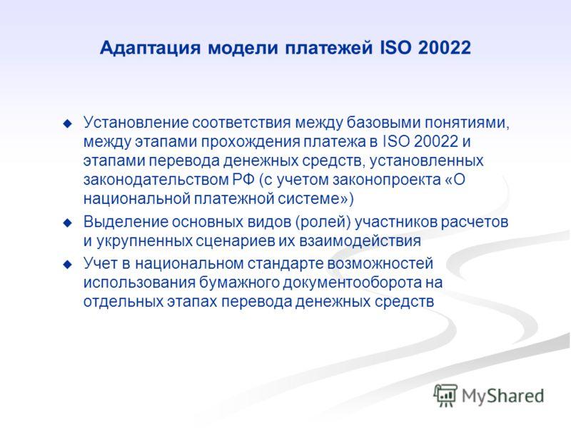 Адаптация модели платежей ISO 20022 Установление соответствия между базовыми понятиями, между этапами прохождения платежа в ISO 20022 и этапами перевода денежных средств, установленных законодательством РФ (с учетом законопроекта «О национальной плат