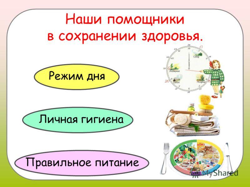 Наши помощники в сохранении здоровья. Режим дня Правильное питание Личная гигиена