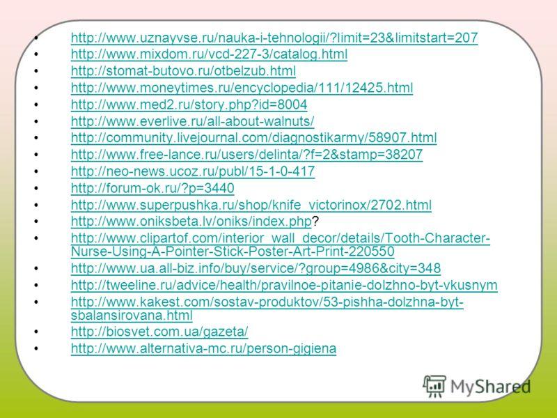 http://www.uznayvse.ru/nauka-i-tehnologii/?limit=23&limitstart=207 http://www.mixdom.ru/vcd-227-3/catalog.html http://stomat-butovo.ru/otbelzub.html http://www.moneytimes.ru/encyclopedia/111/12425.html http://www.med2.ru/story.php?id=8004 http://www.