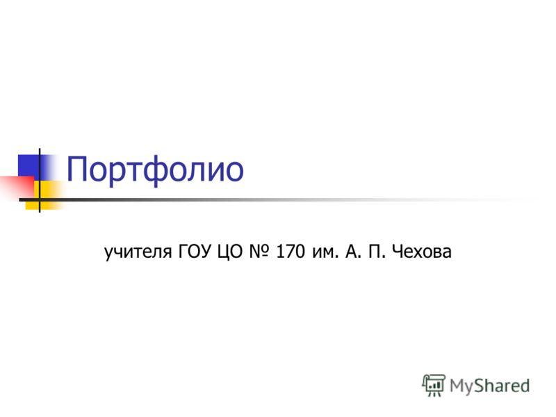 Портфолио учителя ГОУ ЦО 170 им. А. П. Чехова