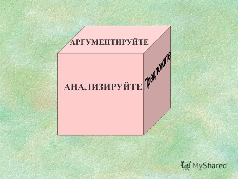 АНАЛИЗИРУЙТЕ АРГУМЕНТИРУЙТЕ