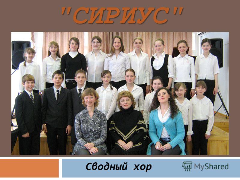 СИРИУС Сводный хор