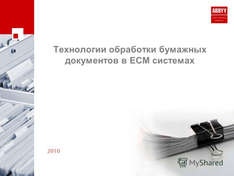 Технологии обработки бумажных документов в ECM системах 2010