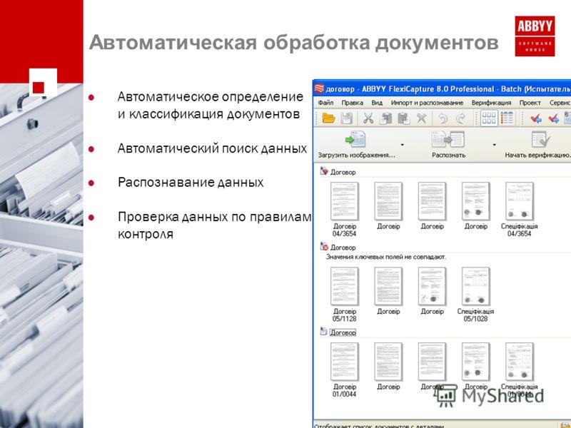 Автоматическая обработка документов Автоматическое определение и классификация документов Автоматический поиск данных Распознавание данных Проверка данных по правилам контроля