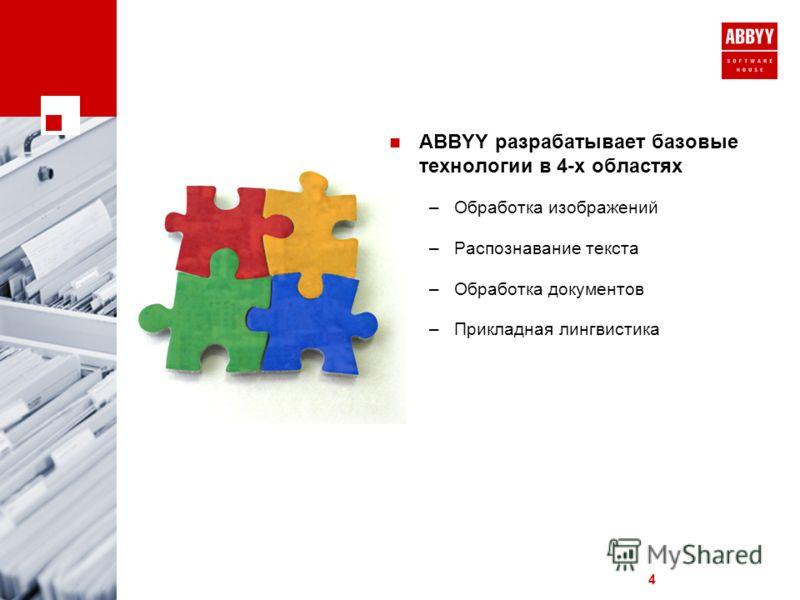 ABBYY разрабатывает базовые технологии в 4-х областях –Обработка изображений –Распознавание текста –Обработка документов –Прикладная лингвистика 4