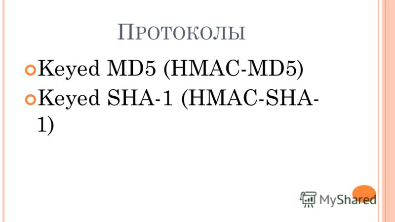 П РОТОКОЛЫ Keyed MD5 (HMAC-MD5) Keyed SHA-1 (HMAC-SHA- 1)