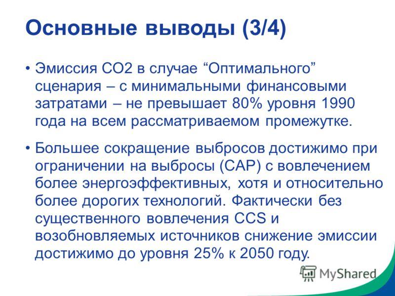 Основные выводы (3/4) Эмиссия СО2 в случае Оптимального сценария – с минимальными финансовыми затратами – не превышает 80% уровня 1990 года на всем рассматриваемом промежутке. Большее сокращение выбросов достижимо при ограничении на выбросы (CAP) с в