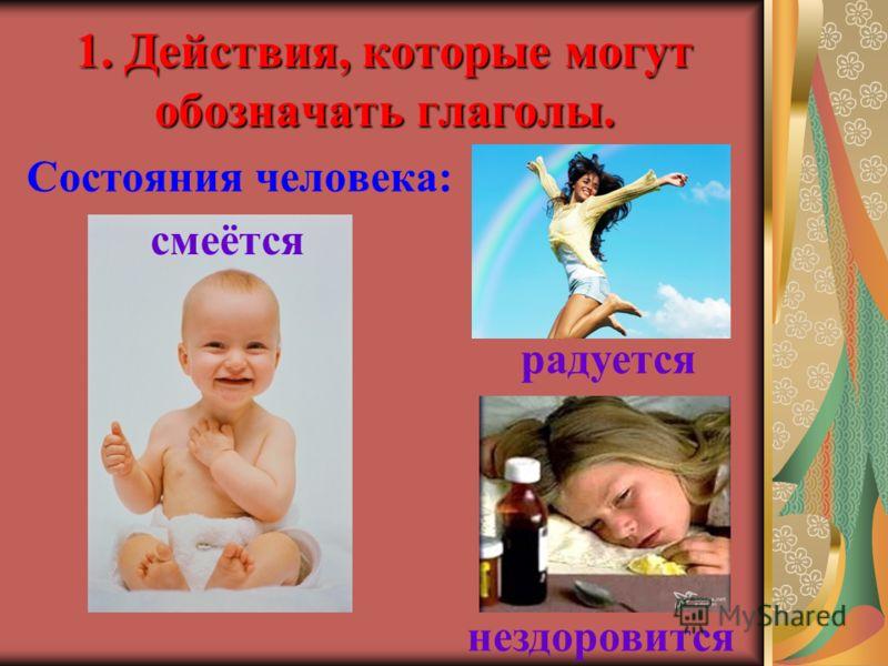 Состояния человека: 1. Действия, которые могут обозначать глаголы. радуется смеётся нездоровится