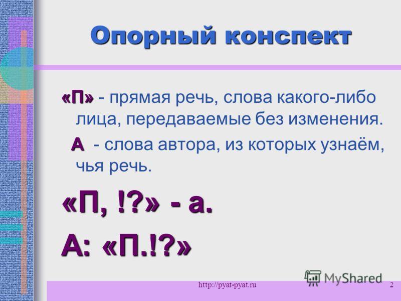 "Презентация на тему: ""1"