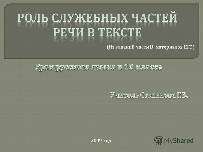( Из заданий части В материалов ЕГЭ ) 2009 год