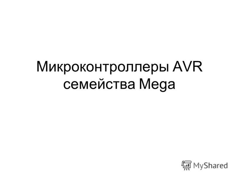 Микроконтроллеры AVR семейства Mega
