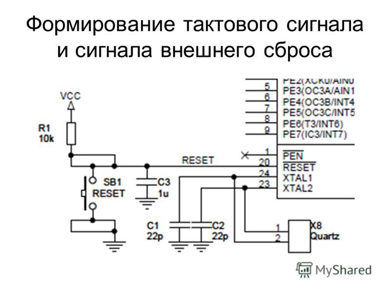 Формирование тактового сигнала и сигнала внешнего сброса
