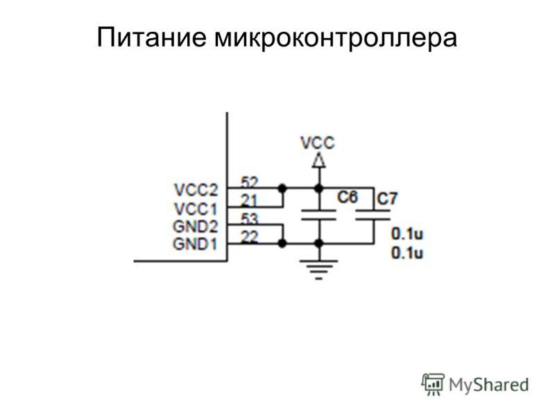 Питание микроконтроллера
