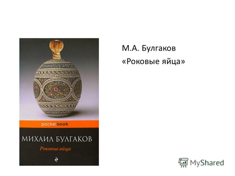 М.А. Булгаков «Роковые яйца»