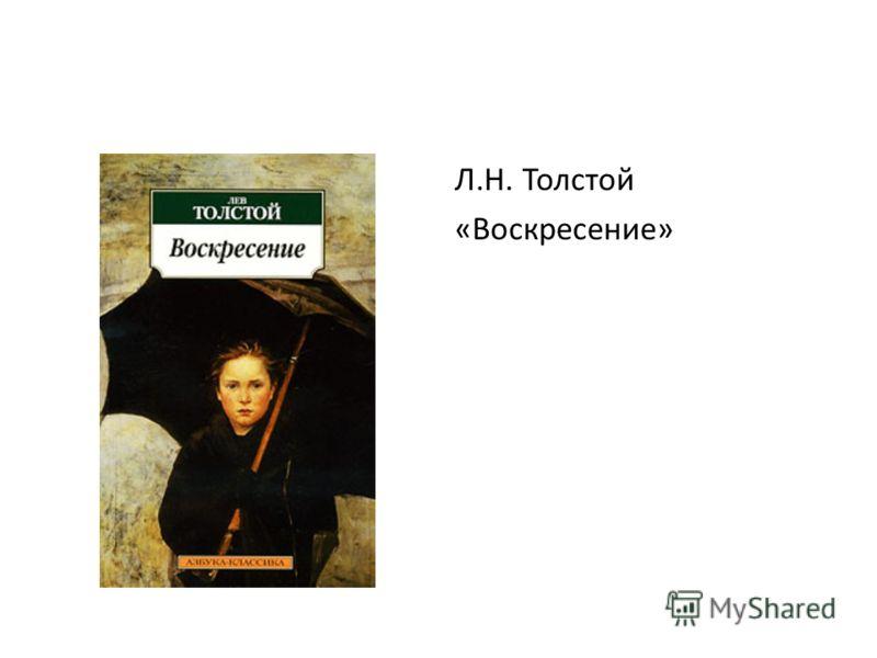 Л.Н. Толстой «Воскресение»