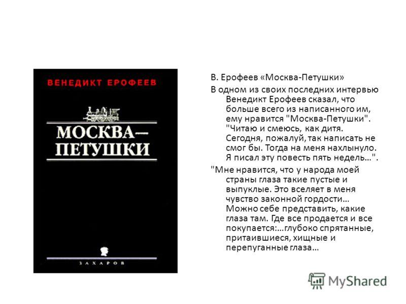 В. Ерофеев «Москва-Петушки» В одном из своих последних интервью Венедикт Ерофеев сказал, что больше всего из написанного им, ему нравится