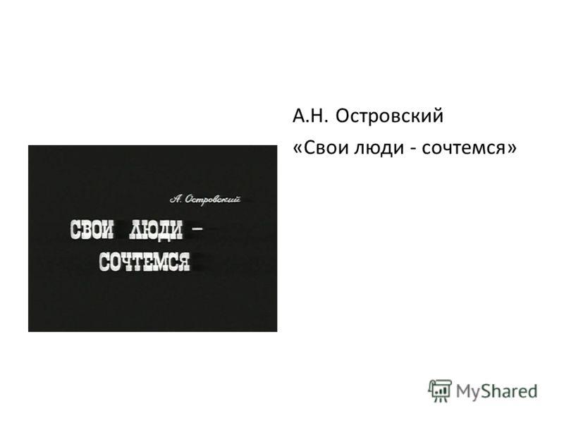 А.Н. Островский «Свои люди - сочтемся»