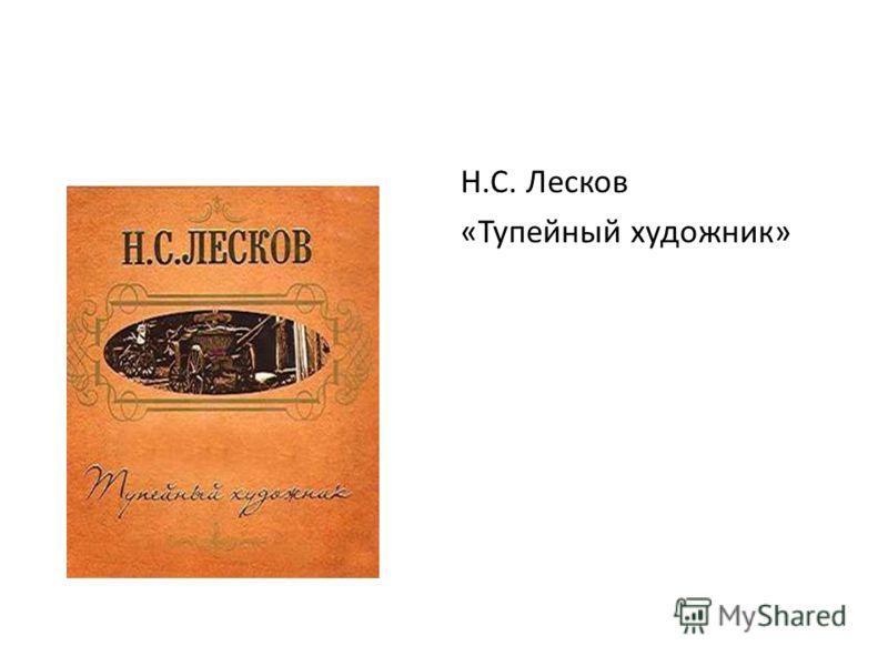 Н.С. Лесков «Тупейный художник»