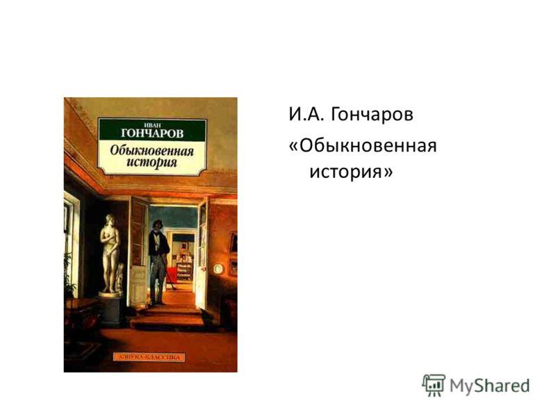 И.А. Гончаров «Обыкновенная история»