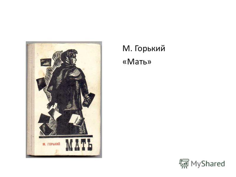 М. Горький «Мать»